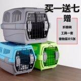 Cat клетку портативный Тедди воздух чемодан для ношения с собой домашнее животное собака кошка отсека для жестких дисков для поездки в плоскости