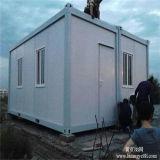 素晴らしい移動式生きている容器の家