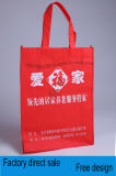 縫うモノクロ多色刷りの印刷、Non-Woven手持ち型のショッピング・バッグを補強する手のフォーク