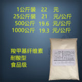 濃厚剤、カルボキシルメチル・セルロース・ナトリウムCMCの濃厚剤、食品等級CMCの濃厚剤