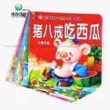 広州のより安いフルカラーのハードカバーのボール紙の児童図書の印刷