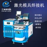 Grande potência YAG Laser máquina de solda para reparação do Molde