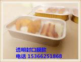 오븐을%s 열 알루미늄 호일 처분할 수 있는 불규칙한 음식 콘테이너