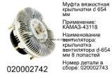 Embrayage 020002742 de ventilateur pour Kamaz-43118