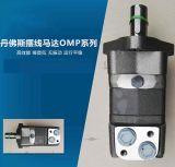 De Hydraulische Motor van de Reeks van Omp van Danfoss, Orbitale Motor Danfoss