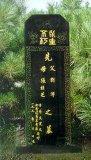 中国様式の墓碑
