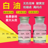 Paraffin Oil, Paraffin Light, Light Liquid Paraffin