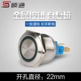 De professionele Ring van de anti-Vandaal van de Fabriek IP65 22mm verlichtte de Kortstondige 1no 1nc Schakelaar van de Drukknop van het Roestvrij staal