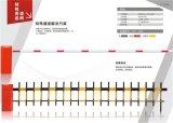 Barreira de longa Gate para utilização especial no tráfego