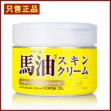 Япония Хоккайдо лошадь масла увлажняющий крем смягчающего крема глубокую уход за кожей против Loshi сушки