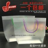 2018カスタム製造によって曇らされるプラスチックPVCギフトのハンド・バッグ(jpplastic114)