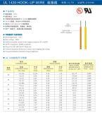 O PVC prende os cabos 20AWG elétricos de cobre do UL 1430