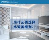 Precio competitivo de resina epoxi, azulejos, lechadas, póngase en contacto con el adhesivo de silicona, la decoración del hogar, pintura