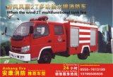 Vendita calda quando il camion dei vigili del fuoco multifunzionale del serbatoio di acqua del vento 2t