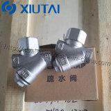 Корпус из нержавеющей стали термодинамические паровой клапан Xiutai прерываний