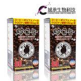 De groene Pillen van het Vermageringsdieet van de Capsules van het Verlies van het Gewicht van het Uittreksel van de Boon van de Koffie