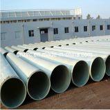 Tubo de la fibra de vidrio de FRP GRP para el tratamiento de aguas de aguas residuales