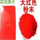 Thermosetting静電気のスプレーの消火器のためのスムーズな光沢のある赤いRalカラー粉のペンキ