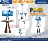 4-20mA水浮遊物のMagnetrolの水平な送信機