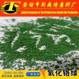 La Chine Fournisseur d'oxyde de chrome de haute qualité pour le pigment vert