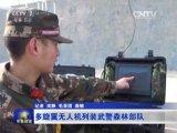 Véhicule aérien sans pilote (UAV) de la prévention des incendies de forêt