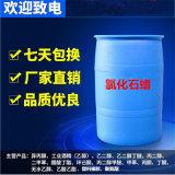 PVC化学薬品DOPのエポキシの脂肪酸のメチルエステル塩素で処理されたパラフィン52の企業の化学薬品