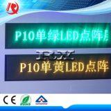 옥외 발광 다이오드 표시 스크린 모듈을 광고하는 빨강 녹색 또는 파란 또는 노란색의 텍스트