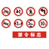 Знак безопасности дороги движения желтый и черный Prohibitory