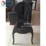 結婚式Hly-Bl020のための家庭的な家具のプラスチック樹脂のイベントの椅子