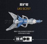 실제적인 구조 일 Sc 250 E2 Lukas를 위한 완벽한 조합 공구