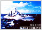 Destroyer de missiles