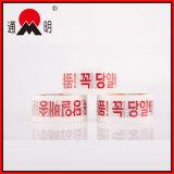 Bande acrylique estampée adhésive de BOPP pour le cachetage de carton