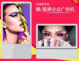 プレーヤーを広告するエレベーターのための22インチLCDの表示のデジタル表記