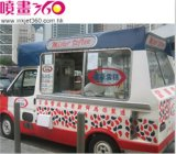 アイスクリームのトラックSticker+ 852 97017906