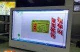 Affichage LCD Yashi transparente pour vitrine réfrigérée