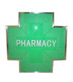 薬学の十字のAdvertisngの表示