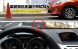 Автомобиль разделяет переднюю слепую камеру HD-300 датчика зоны