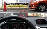 Передние камера и радиолокатор автомобиля автозапчастей зоны неслышимости