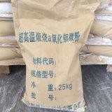 99.6% alúmina calcinado mínimo de la pureza elevada para el material refractario