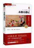 Profissional Personalizar folheto / impressão de folhetos / impressão de livros