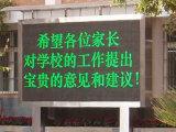 Painel de exibição de texto do módulo de LED de cor única ao ar livre P10