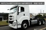 Cabeça 2017 do trator de Isuzu Giga com 380, 420, cavalo-força 460