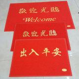 Soem-Qualität Ruber Vorhalle-Speicher-Fußboden-Matte