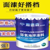 Pintura/capa del suelo de la resina de epoxy de Josinli