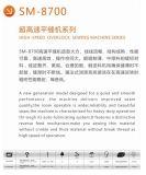 Поставщик Китая высокоскоростной швейной машины Overlock (SM-8700)