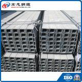 2018年の中国の製造者の鋼鉄チャネルかUチャンネル/Cチャネル