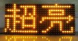 P10 escogen la visualización de pantalla amarilla del módulo del LED para la publicidad del texto