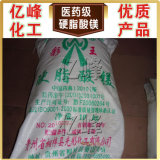 Industrielles Grad-Mg-Stearat Superfine