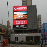 P10 SMD LED 옥외 광고를 위한 영상 벽 스크린