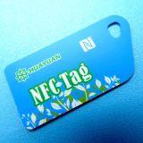 安い習慣NFC NTAG21X PVC RFID Keyfob